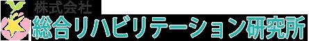 総合リハビリテーション研究所